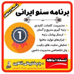 برنامه مدیریت سئو سایت | سئو ایرانی | برنامه رتبه گیری کلمات نسخه ۱ ماهه