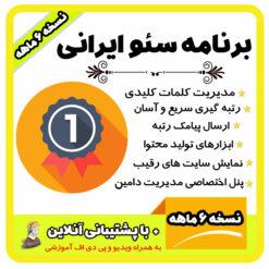 برنامه مدیریت سئو سایت - سئو ایرانی - برنامه رتبه گیری کلمات نسخه ۶ ماهه