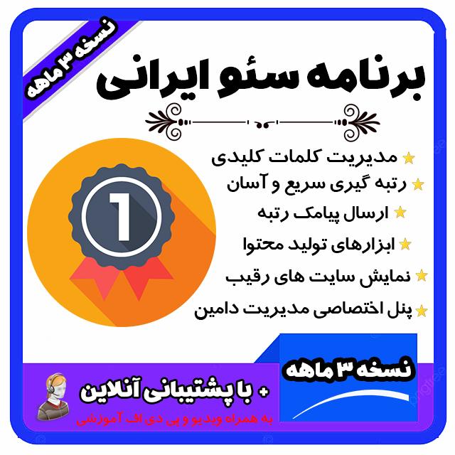 برنامه مدیریت سئو سایت -سئو ایرانی -برنامه رتبه گیری کلمات نسخه 3 ماهه