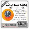 برنامه سئو ایرانی نسخه رایگان