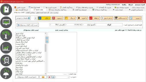 برنامه مدیریت سئو سایت - سئو ایرانی
