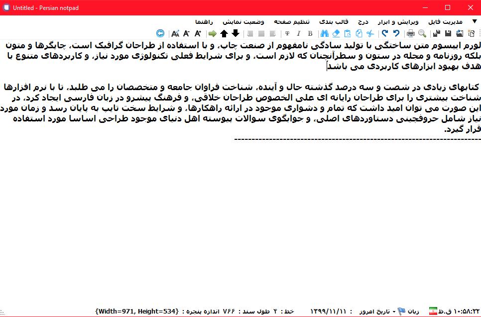 برنامه نوت پد فارسی