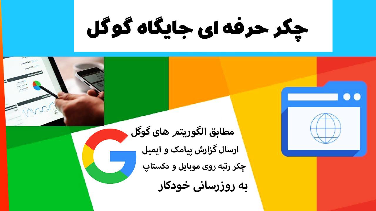 چکر جایگاه گوگل