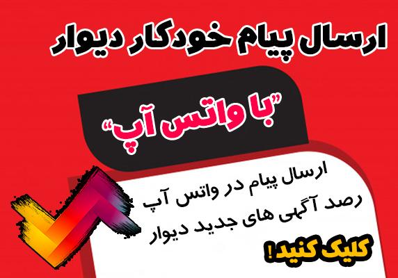 برنامه ارسال خودکار پیام برای آگهی دیوار