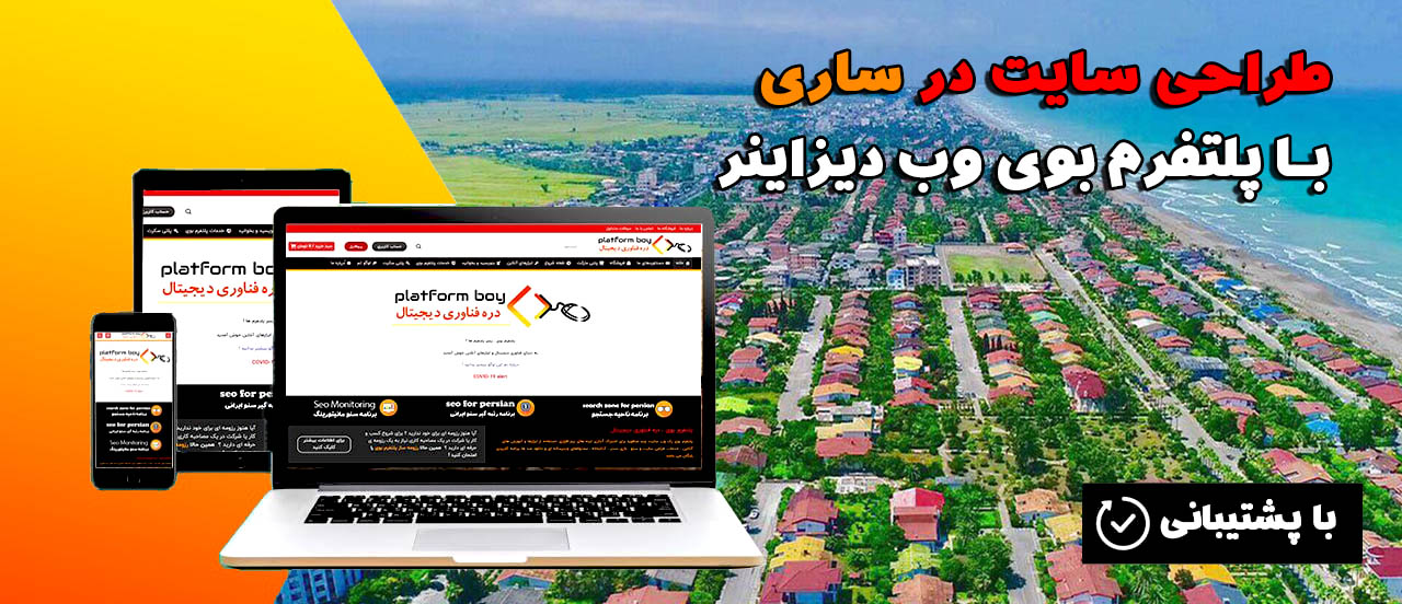 طراحی سایت در ساری