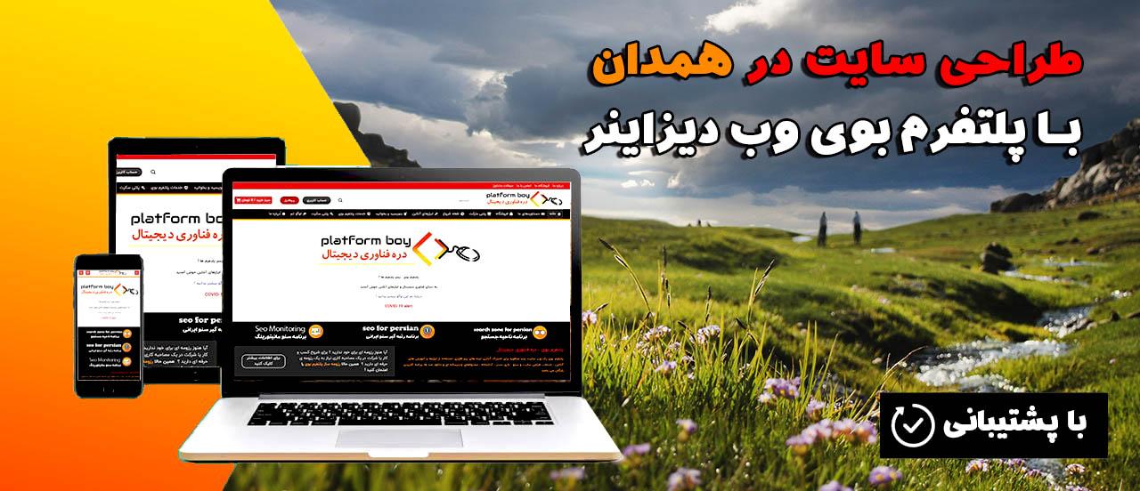 طراحی سایت در همدان
