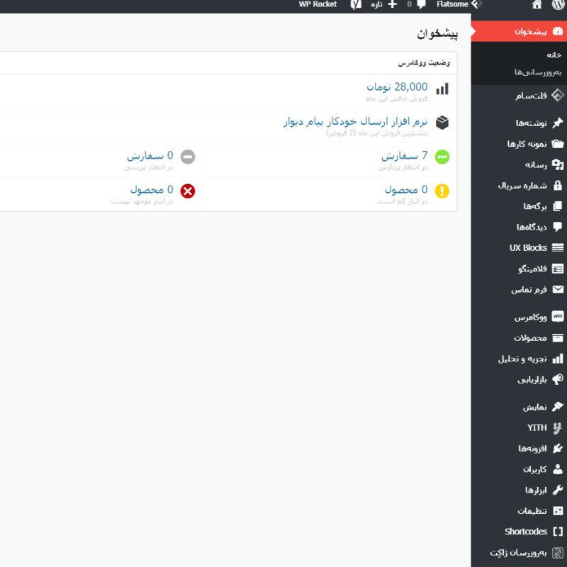 طراحی سایت آماده و کامل وردپرسی