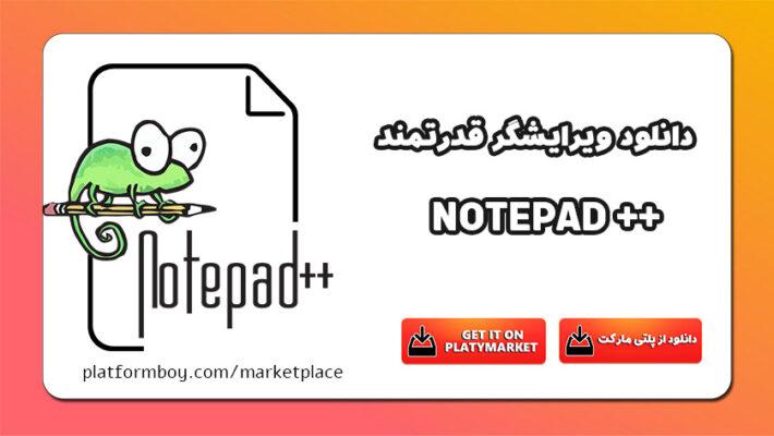 دانلود ویرایشگر قدرتمند Notepad++