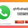 دانلود پیام رسان واتساپ