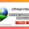 دانلود Internet Download Manager نرم افزار اینترنت دانلود منیجر