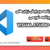 Visual Studio Code برنامه ویرایش زبان های برنامه نویسی