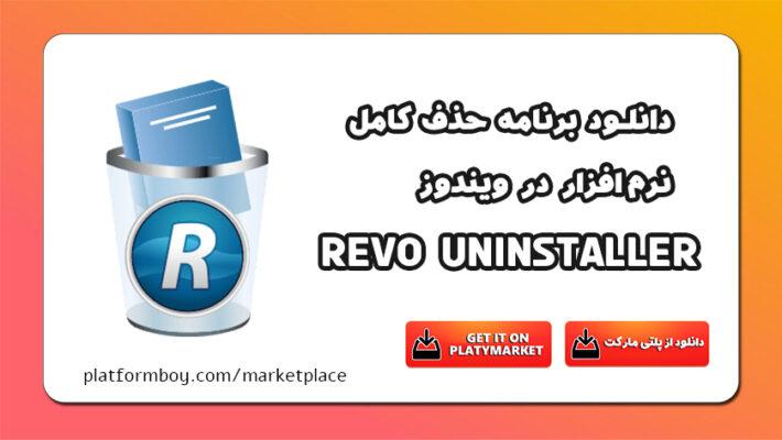 برنامه حذف کامل نرم افزار در ویندوز Revo Uninstaller
