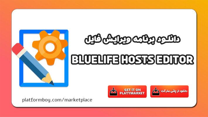 دانلود برنامه ویرایش فایل Hosts ویندوز BlueLife Hosts Editor