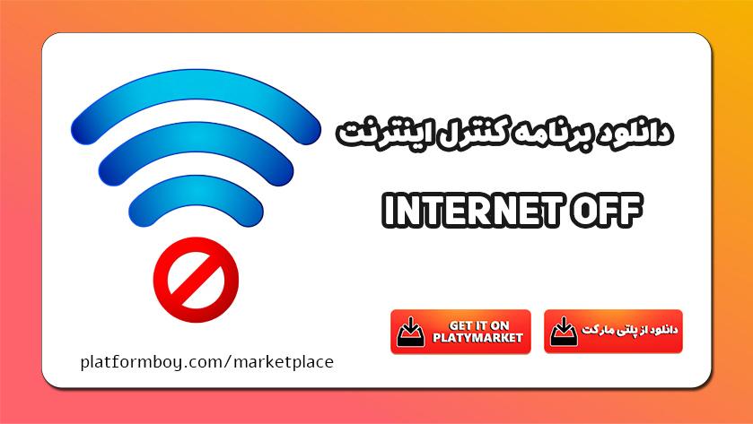 دانلود برنامه کنترل اینترنت InternetOff