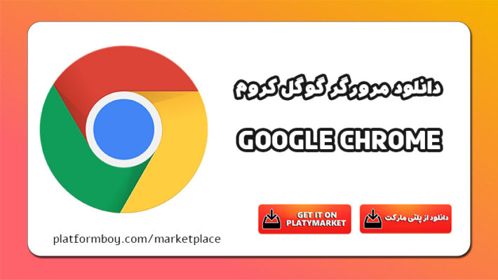 دانلود مرورگر گوگل کروم Google Chrome