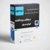 برنامه چند اکانته ایران سرور - استفاده همزمان چند حساب کاربری