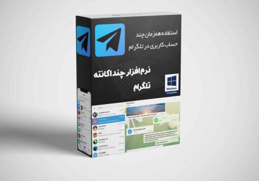 برنامه چند اکانته تلگرام - استفاده همزمان چند حساب کاربری