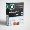 برنامه چند اکانته توییتر - استفاده همزمان چند حساب کاربری