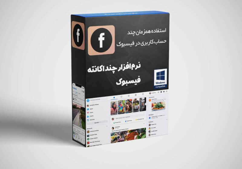 برنامه چند اکانته فیسبوک - استفاده همزمان چند حساب کاربری