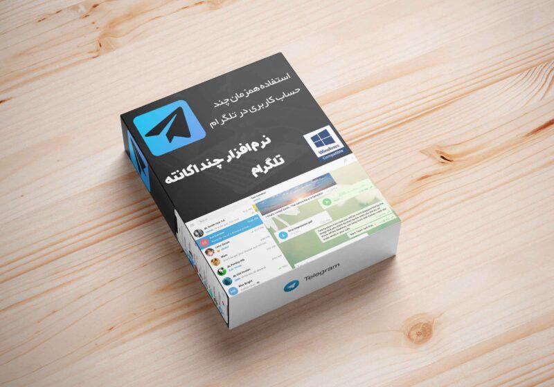 خرید نرم افزار چند اکانتی تلگرام