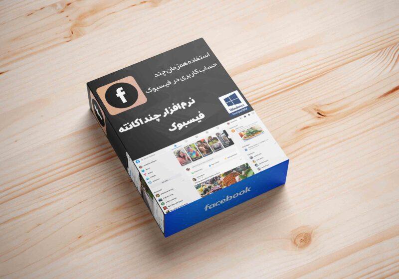 خرید نرم افزار چند اکانتی فیسبوک