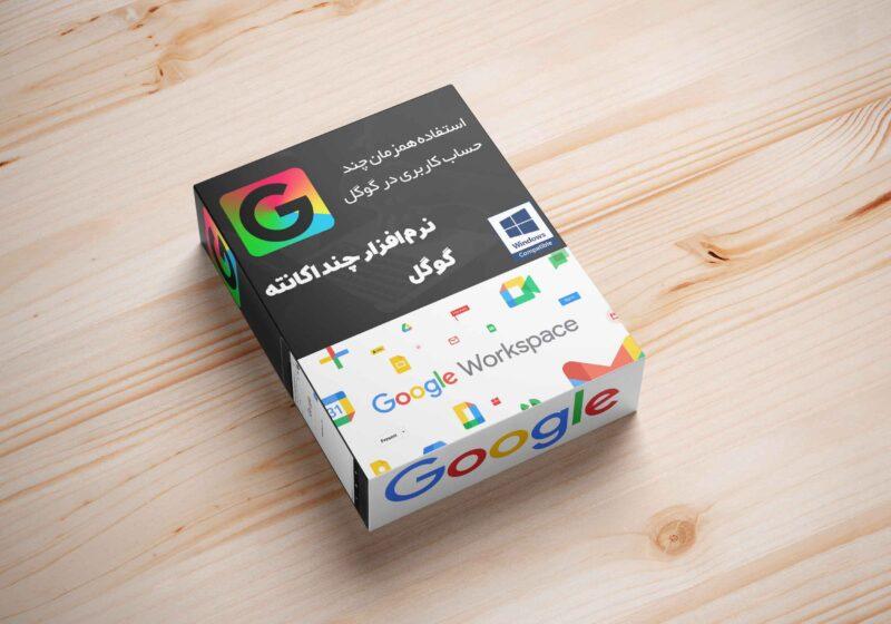 خرید نرم افزار چند اکانتی گوگل