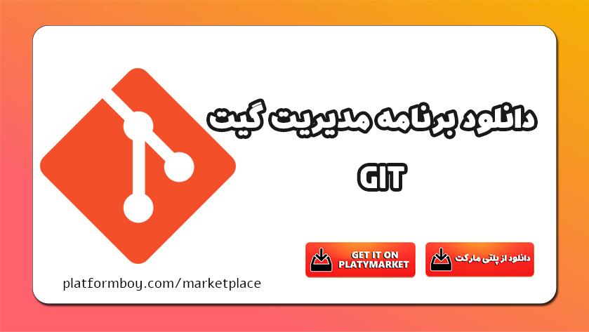 دانلود برنامه مدیریت گیت Git
