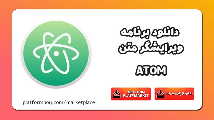 دانلود برنامه ویرایشگر متن Atom