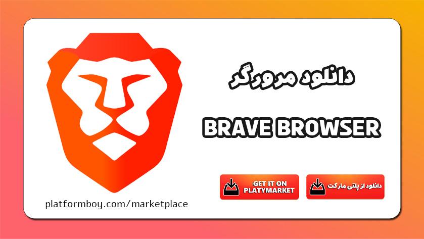 دانلود مرورگر سریع بریو Brave Browser