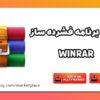 برنامه فشرده سازی فایل WinRAR